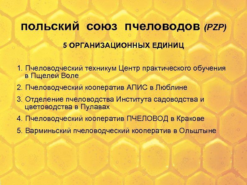 польский союз пчеловодов (PZP) 5 ОРГАНИЗАЦИОННЫХ ЕДИНИЦ 1. Пчеловодческий техникум Центр практического обучения в