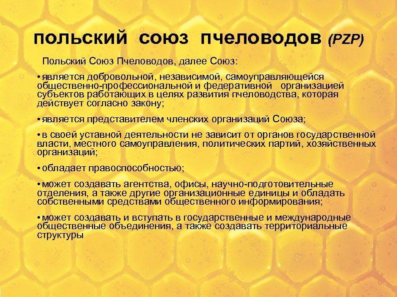 польский союз пчеловодов (PZP) Польский Союз Пчеловодов, далее Союз: • является добровольной, независимой, самоуправляющейся