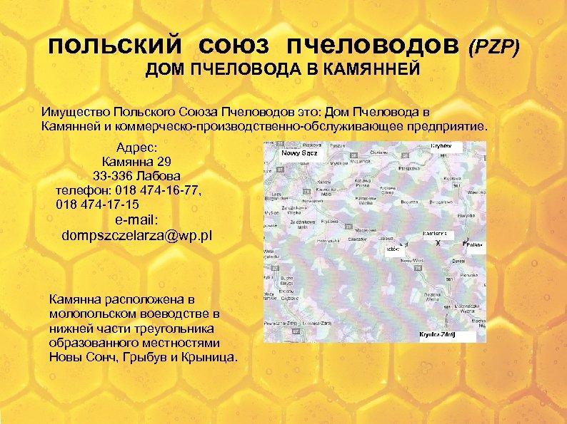 польский союз пчеловодов (PZP) ДОМ ПЧЕЛОВОДА В КАМЯННЕЙ Имущество Польского Союза Пчеловодов это: Дом