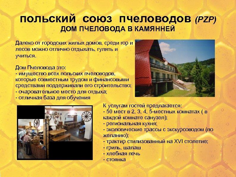 польский союз пчеловодов (PZP) ДОМ ПЧЕЛОВОДА В КАМЯННЕЙ Далеко от городских жилых домов, среди