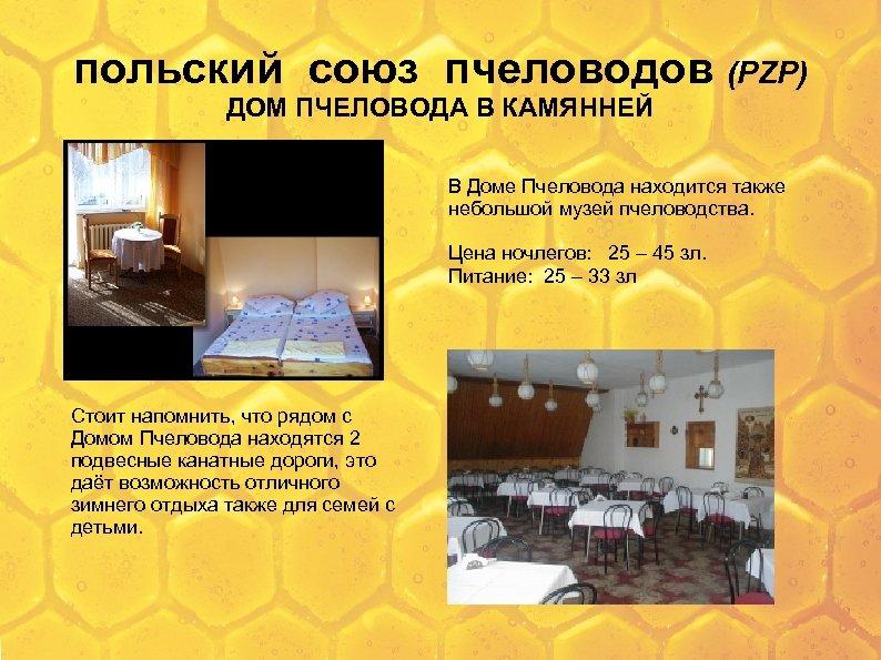 польский союз пчеловодов (PZP) ДОМ ПЧЕЛОВОДА В КАМЯННЕЙ В Доме Пчеловода находится также небольшой