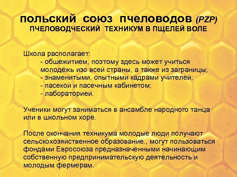 польский союз пчеловодов (PZP) ПЧЕЛОВОДЧЕСКИЙ ТЕХНИКУМ В ПЩЕЛЕЙ ВОЛЕ Школа располагает: - обшежитием, поэтому