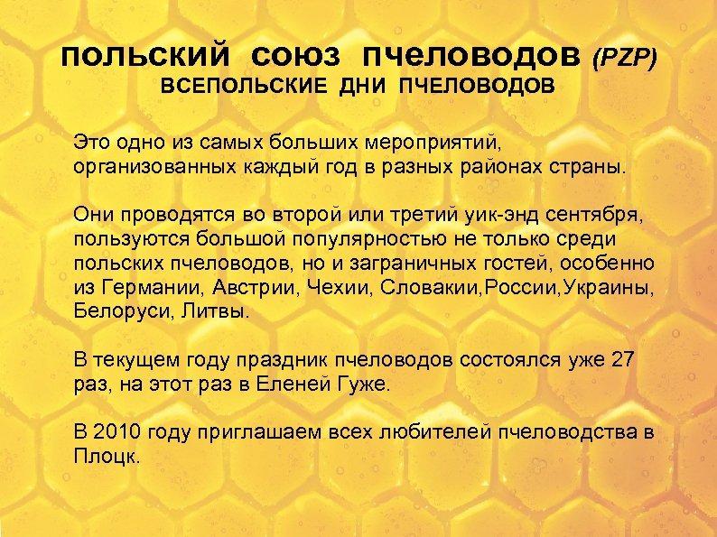 польский союз пчеловодов (PZP) ВСЕПОЛЬСКИЕ ДНИ ПЧЕЛОВОДОВ Это одно из самых больших мероприятий, организованных