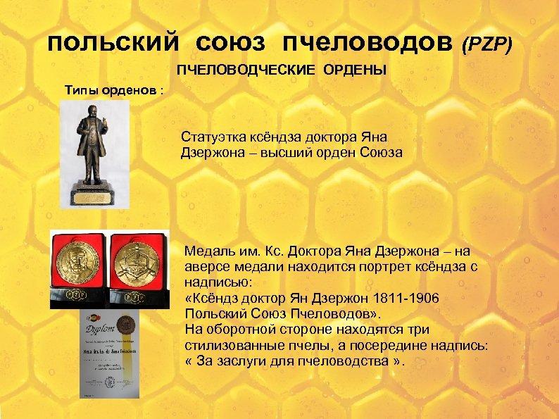 польский союз пчеловодов (PZP) ПЧЕЛОВОДЧЕСКИЕ ОРДЕНЫ Типы орденов : Статуэтка ксёндза доктора Яна Дзержона