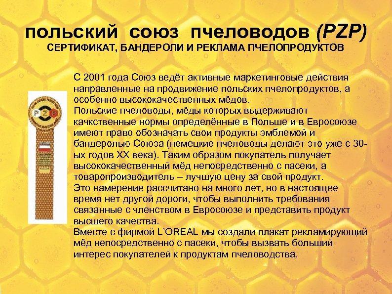 польский союз пчеловодов (PZP) СЕРТИФИКАТ, БАНДЕРОЛИ И РЕКЛАМА ПЧЕЛОПРОДУКТОВ С 2001 года Союз ведёт