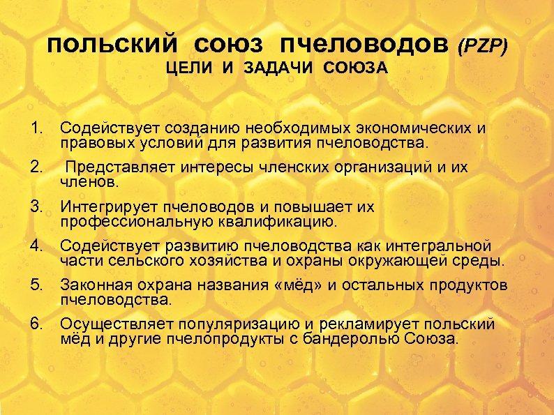 польский союз пчеловодов (PZP) ЦЕЛИ И ЗАДАЧИ СОЮЗА 1. Содействует созданию необходимых экономических и