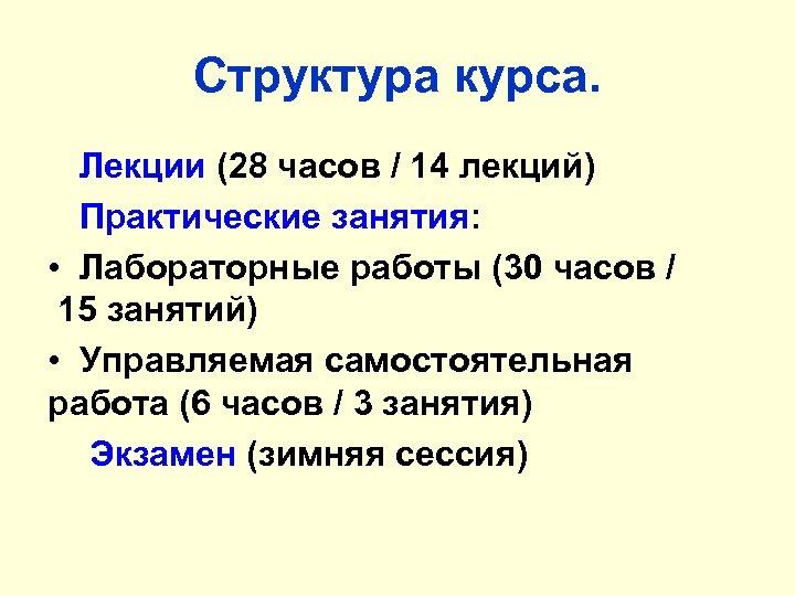 Структура курса. Лекции (28 часов / 14 лекций) Практические занятия: • Лабораторные работы (30