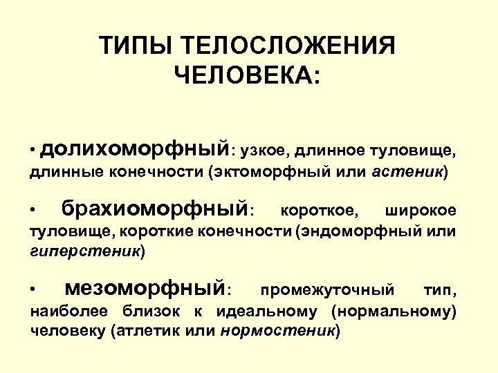 ТИПЫ ТЕЛОСЛОЖЕНИЯ ЧЕЛОВЕКА: • долихоморфный: узкое, длинное туловище, длинные конечности (эктоморфный или астеник) •