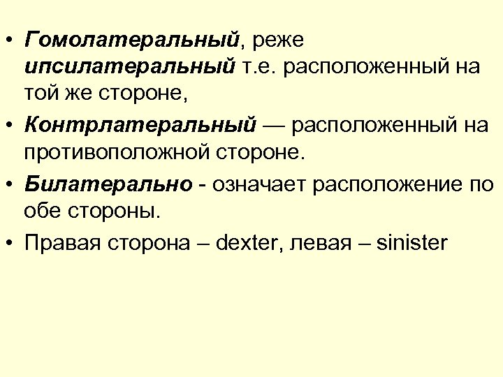 • Гомолатеральный, реже ипсилатеральный т. е. расположенный на той же стороне, • Контрлатеральный