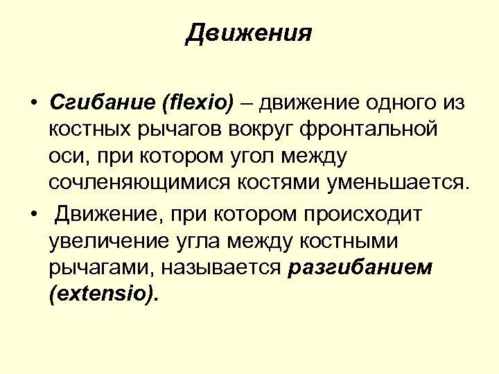 Движения • Сгибание (flexio) – движение одного из костных рычагов вокруг фронтальной оси, при
