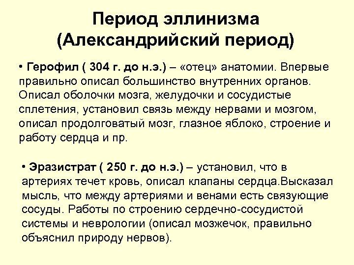 Период эллинизма (Александрийский период) • Герофил ( 304 г. до н. э. ) –