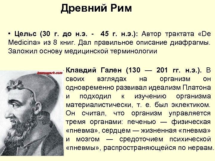 Древний Рим • Цельс (30 г. до н. э. - 45 г. н. э.