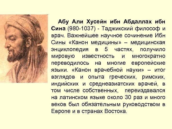 Абу Али Хусейн ибн Абдаллах ибн Сина (980 -1037) - Таджикский философ и врач.