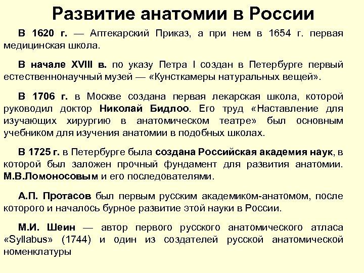 Развитие анатомии в России В 1620 г. — Аптекарский Приказ, а при нем в