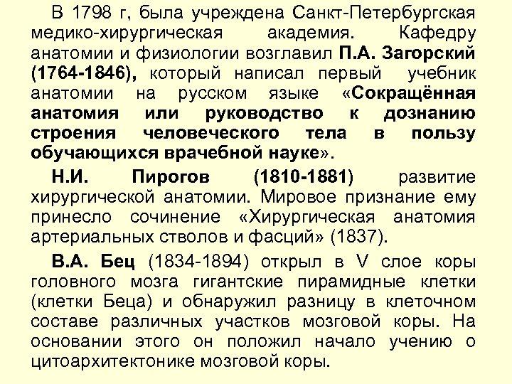 В 1798 г, была учреждена Санкт-Петербургская медико-хирургическая академия. Кафедру анатомии и физиологии возглавил П.