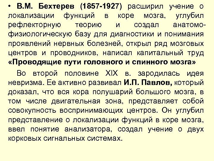 • В. М. Бехтерев (1857 -1927) расширил учение о локализации функций в коре