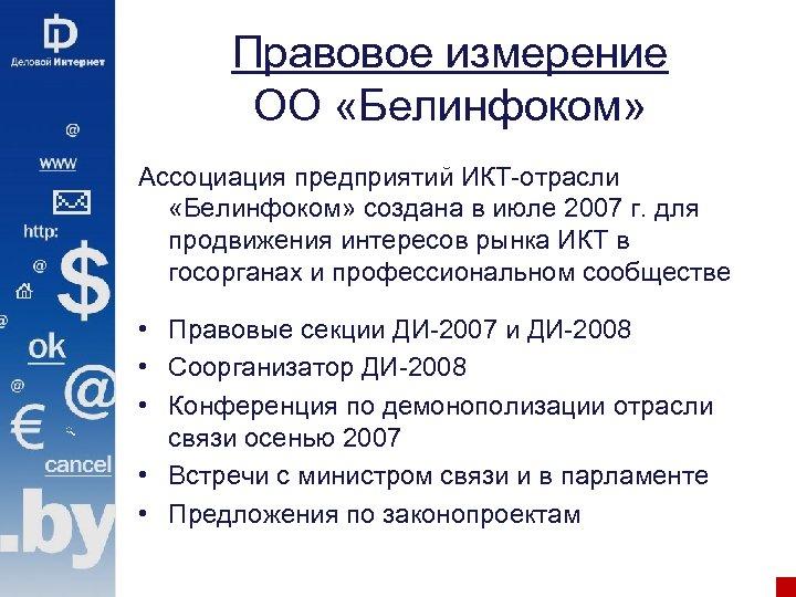 Правовое измерение ОО «Белинфоком» Ассоциация предприятий ИКТ-отрасли «Белинфоком» создана в июле 2007 г. для