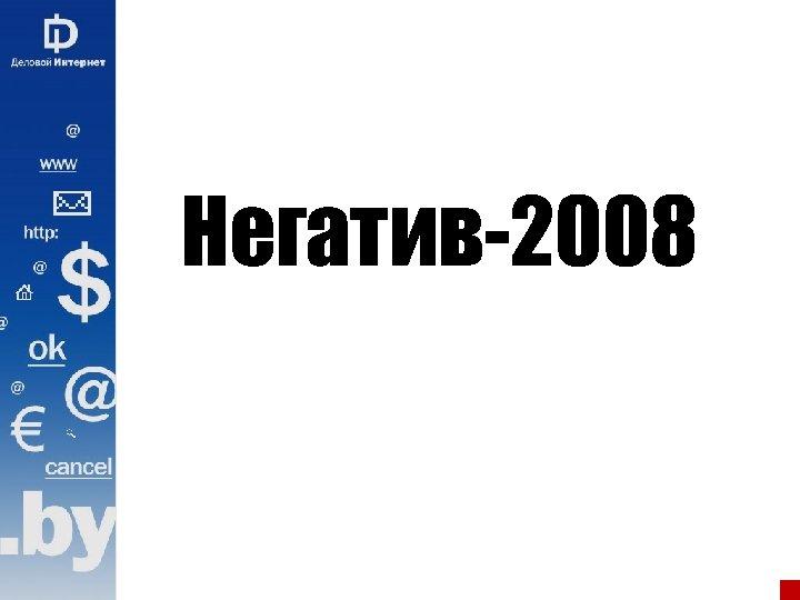 Негатив-2008