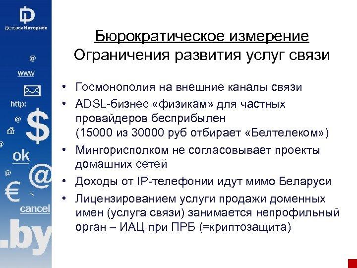Бюрократическое измерение Ограничения развития услуг связи • Госмонополия на внешние каналы связи • ADSL-бизнес