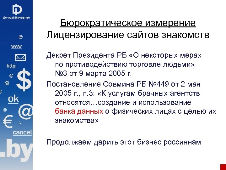 Бюрократическое измерение Лицензирование сайтов знакомств Декрет Президента РБ «О некоторых мерах по противодействию торговле