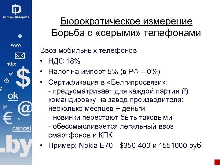 Бюрократическое измерение Борьба с «серыми» телефонами Ввоз мобильных телефонов • НДС 18% • Налог