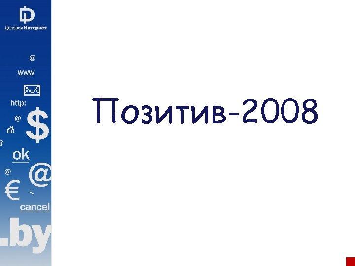 Позитив-2008