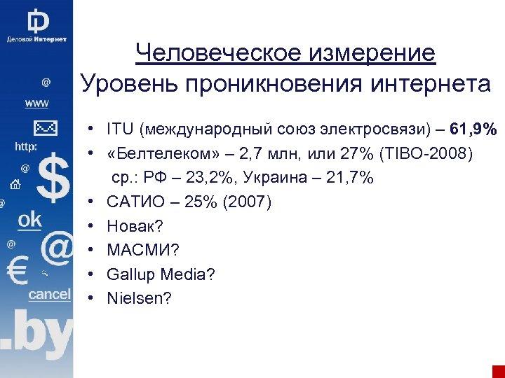 Человеческое измерение Уровень проникновения интернета • ITU (международный союз электросвязи) – 61, 9% •