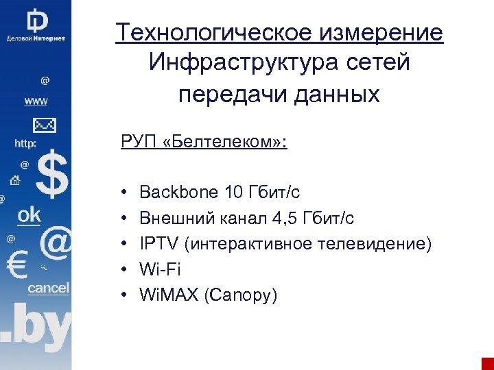 Технологическое измерение Инфраструктура сетей передачи данных РУП «Белтелеком» : • • • Backbone 10