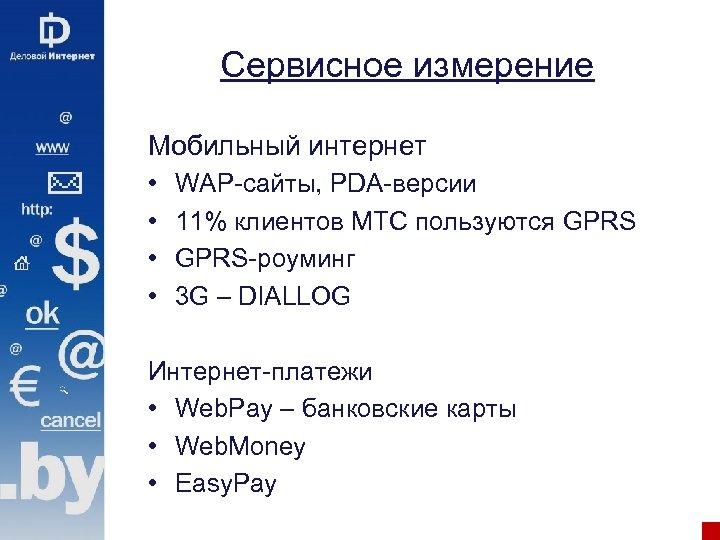 Сервисное измерение Мобильный интернет • • WAP-сайты, PDA-версии 11% клиентов МТС пользуются GPRS-роуминг 3