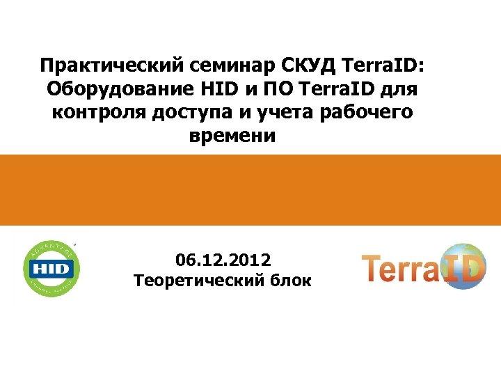 Практический семинар СКУД Terra. ID: Оборудование HID и ПО Terra. ID для контроля доступа