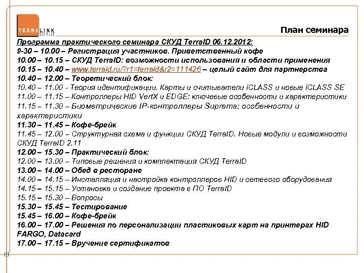 План семинара Программа практического семинара СКУД Terra. ID 06. 12. 2012: 9 -30 –