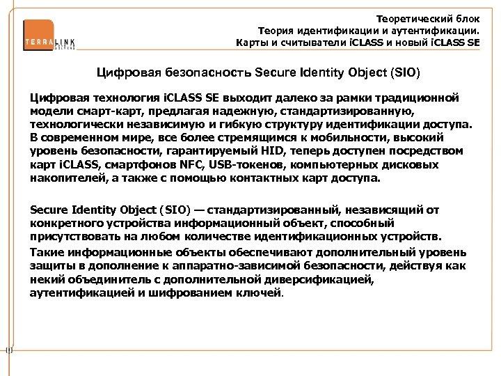 Теоретический блок Теория идентификации и аутентификации. Карты и считыватели i. CLASS и новый i.