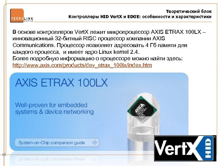 Теоретический блок Контроллеры HID Vert. X и EDGE: особенности и характеристики В основе контроллеров