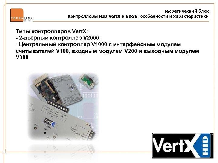 Теоретический блок Контроллеры HID Vert. X и EDGE: особенности и характеристики Типы контроллеров Vert.