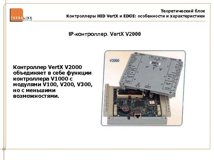 Теоретический блок Контроллеры HID Vert. X и EDGE: особенности и характеристики IP-контроллер. Vert. X
