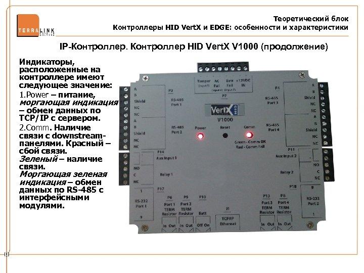 Теоретический блок Контроллеры HID Vert. X и EDGE: особенности и характеристики IP-Контроллер HID Vert.