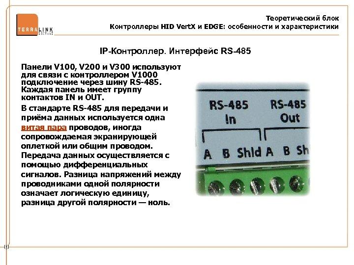 Теоретический блок Контроллеры HID Vert. X и EDGE: особенности и характеристики IP-Контроллер. Интерфейс RS-485