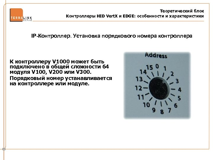 Теоретический блок Контроллеры HID Vert. X и EDGE: особенности и характеристики IP-Контроллер. Установка порядкового