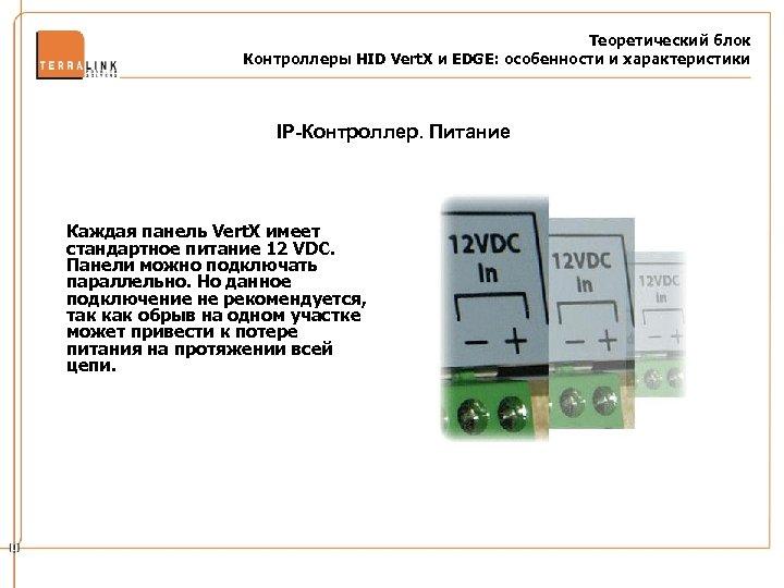 Теоретический блок Контроллеры HID Vert. X и EDGE: особенности и характеристики IP-Контроллер. Питание Каждая
