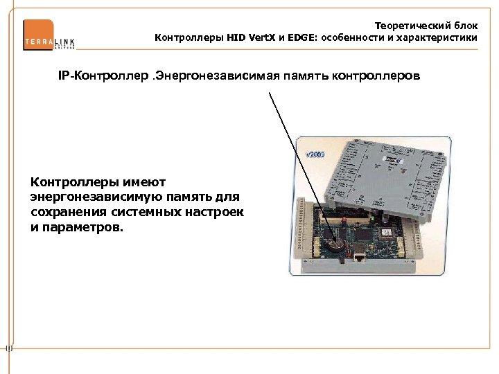 Теоретический блок Контроллеры HID Vert. X и EDGE: особенности и характеристики IP-Контроллер. Энергонезависимая память