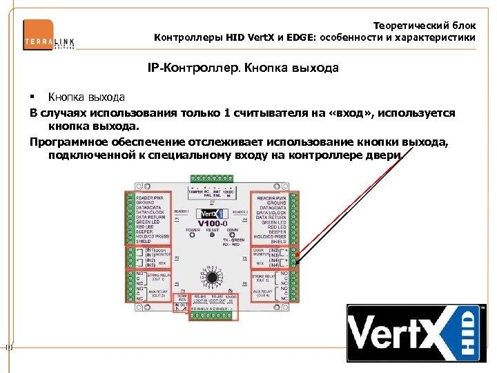Теоретический блок Контроллеры HID Vert. X и EDGE: особенности и характеристики IP-Контроллер. Кнопка выхода