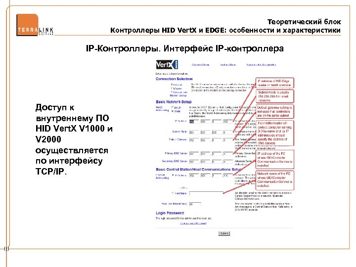 Теоретический блок Контроллеры HID Vert. X и EDGE: особенности и характеристики IP-Контроллеры. Интерфейс IP-контроллера