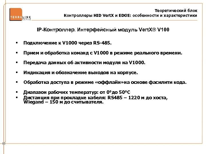 Теоретический блок Контроллеры HID Vert. X и EDGE: особенности и характеристики IP-Контроллер. Интерфейсный модуль