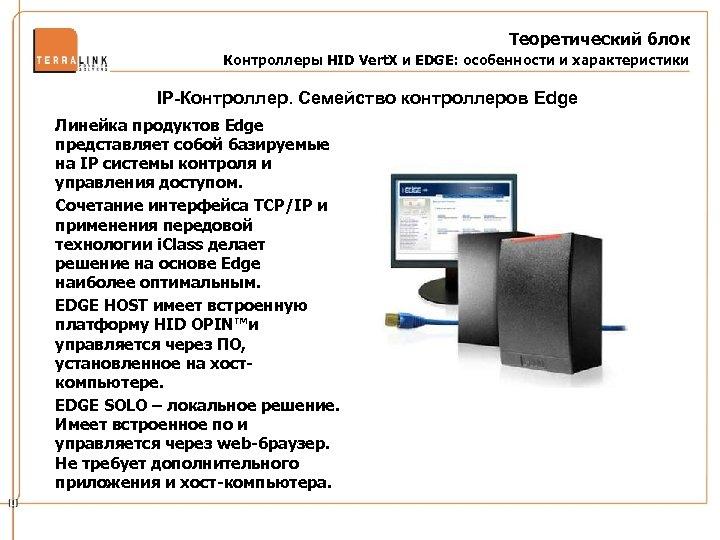 Теоретический блок Контроллеры HID Vert. X и EDGE: особенности и характеристики IP-Контроллер. Семейство контроллеров