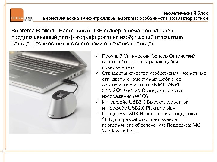 Теоретический блок Биометрические IP-контроллеры Suprema: особенности и характеристики Suprema Bio. Mini. Настольный USB сканер