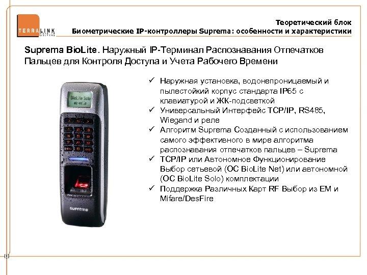 Теоретический блок Биометрические IP-контроллеры Suprema: особенности и характеристики Suprema Bio. Lite. Наружный IP-Терминал Распознавания