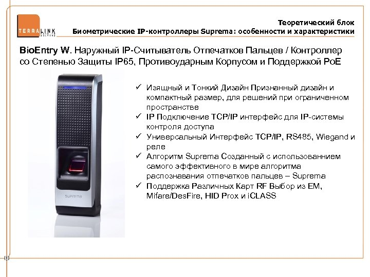 Теоретический блок Биометрические IP-контроллеры Suprema: особенности и характеристики Bio. Entry W. Наружный IP-Считыватель Отпечатков