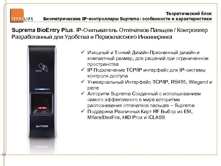 Теоретический блок Биометрические IP-контроллеры Suprema: особенности и характеристики Suprema Bio. Entry Plus. IP-Считыватель Отпечатков