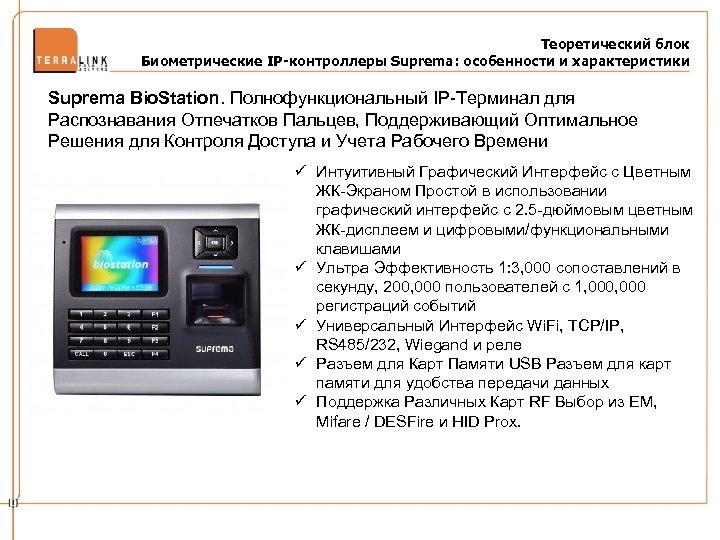 Теоретический блок Биометрические IP-контроллеры Suprema: особенности и характеристики Suprema Bio. Station. Полнофункциональный IP-Терминал для