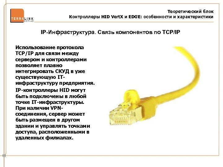 Теоретический блок Контроллеры HID Vert. X и EDGE: особенности и характеристики IP-Инфраструктура. Связь компонентов